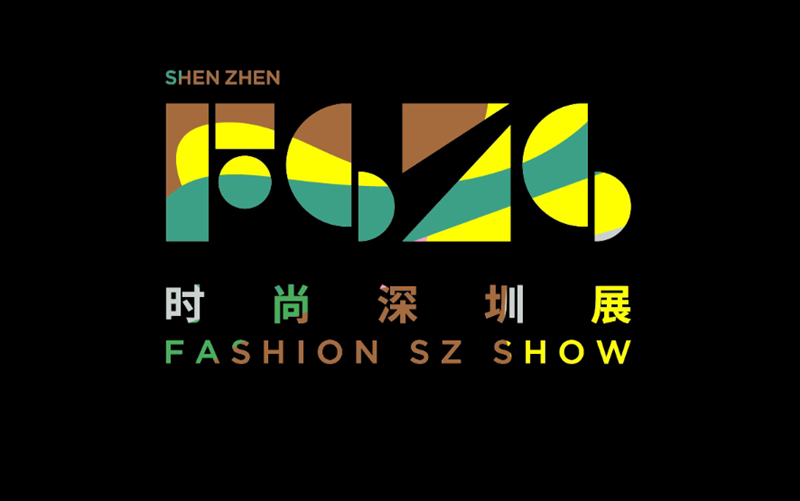 深圳国际品牌服饰博览会