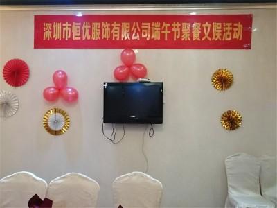 深圳市恒优服饰有限公司端午节聚餐文娱活动