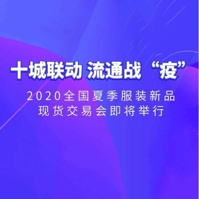 十城联动,2020全国夏季服装新品现货交易会即将举行