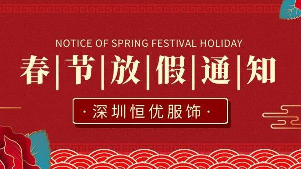 深圳市恒优服饰有限公司2020年春节放假通知
