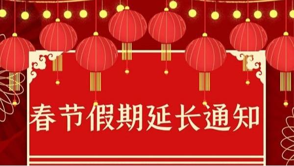 深圳市恒优服饰有限公司2020年春节假期延长通知